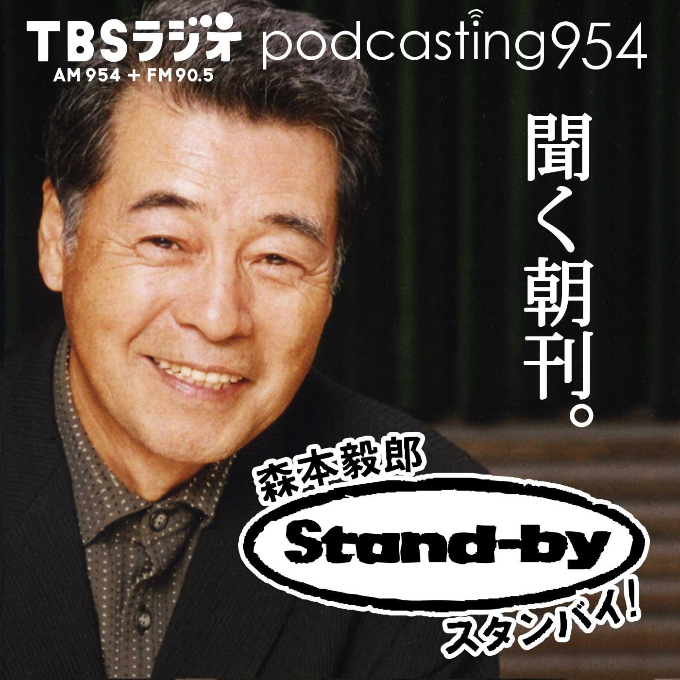 PODCAST-BP:森本毅郎・スタンバ...