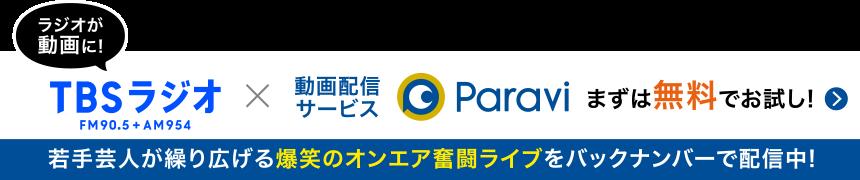 ラジオが動画に! TBSラジオ × 動画配信サービス Paravi まずは無料でお試し!若手芸人が繰り広げる爆笑のオンエア奮闘ライブをバックナンバーで配信中!