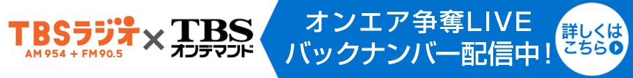 TBSオンデマンドへ
