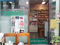 はるかぜ書店 右奥には医療や福祉関係の本が並ぶ