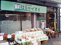 取材した日は、書店前で山形の物産市も若者たちが開いた