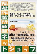 FUKUSAKUの広告