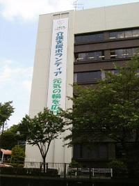 稲城市役所には「介護支援ボランティア」の垂れ幕が