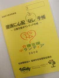 ボランティアが持っている「健康に心配なし手帳」