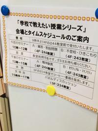 「学校で教えたい授業シリーズ」は、東京・豊島区の日本福祉教育専門学校の教室で開かれた