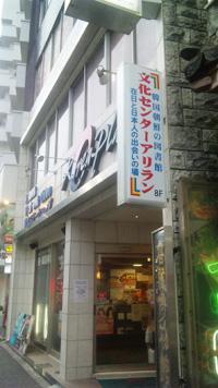 新宿区大久保の韓国料理店が立ち並ぶ通り沿いにある「文化センター・アリラン」