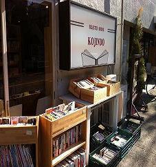 JR武蔵境駅近くにオープンした「浩仁堂」の店舗