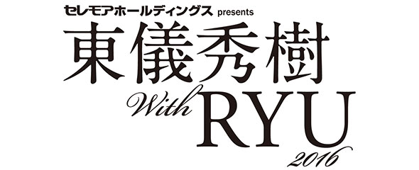 東儀秀樹 with RYU 2016