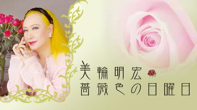 美輪明宏 薔薇色の日曜日