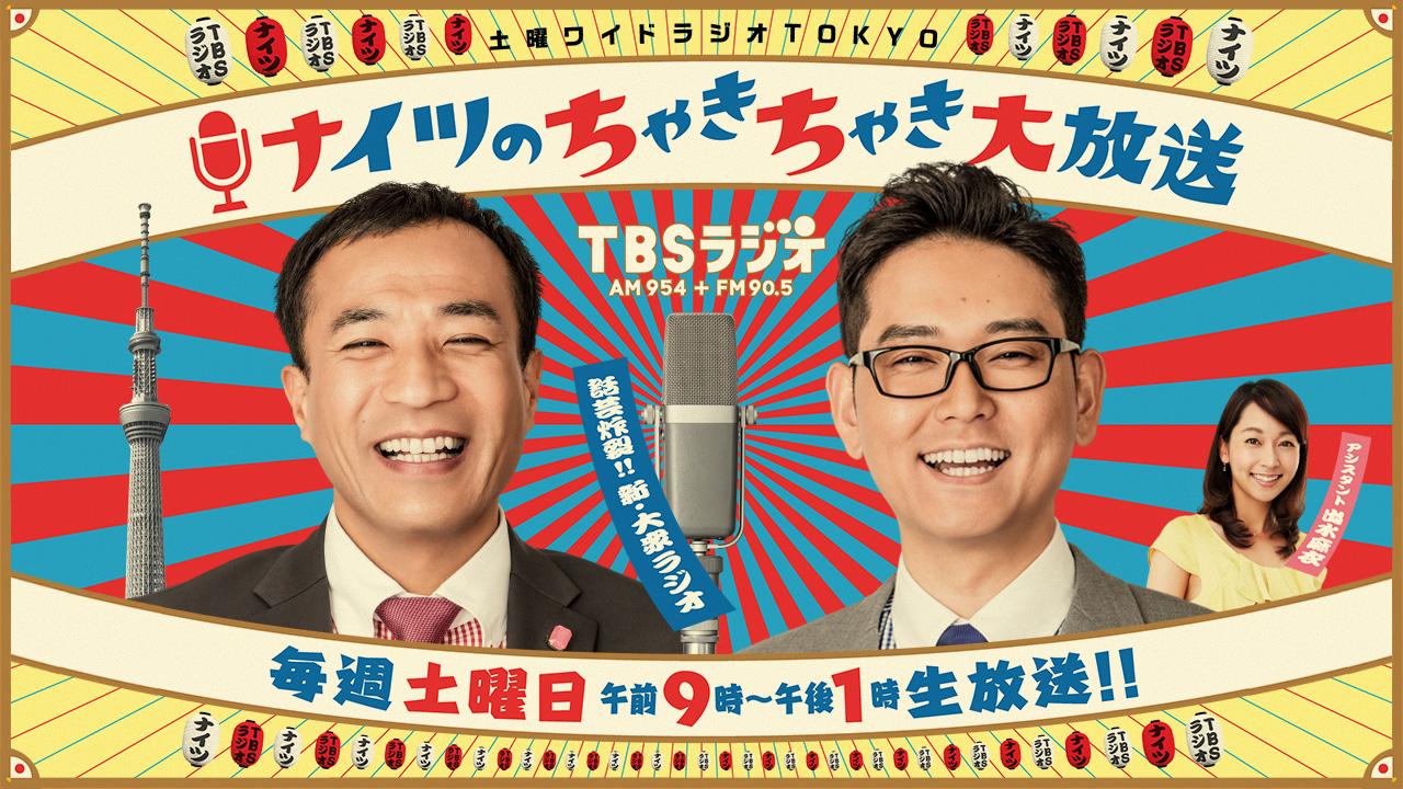 http://static.tbsradio.jp/wp-content/uploads/2016/01/mainimg_chaki.jpg