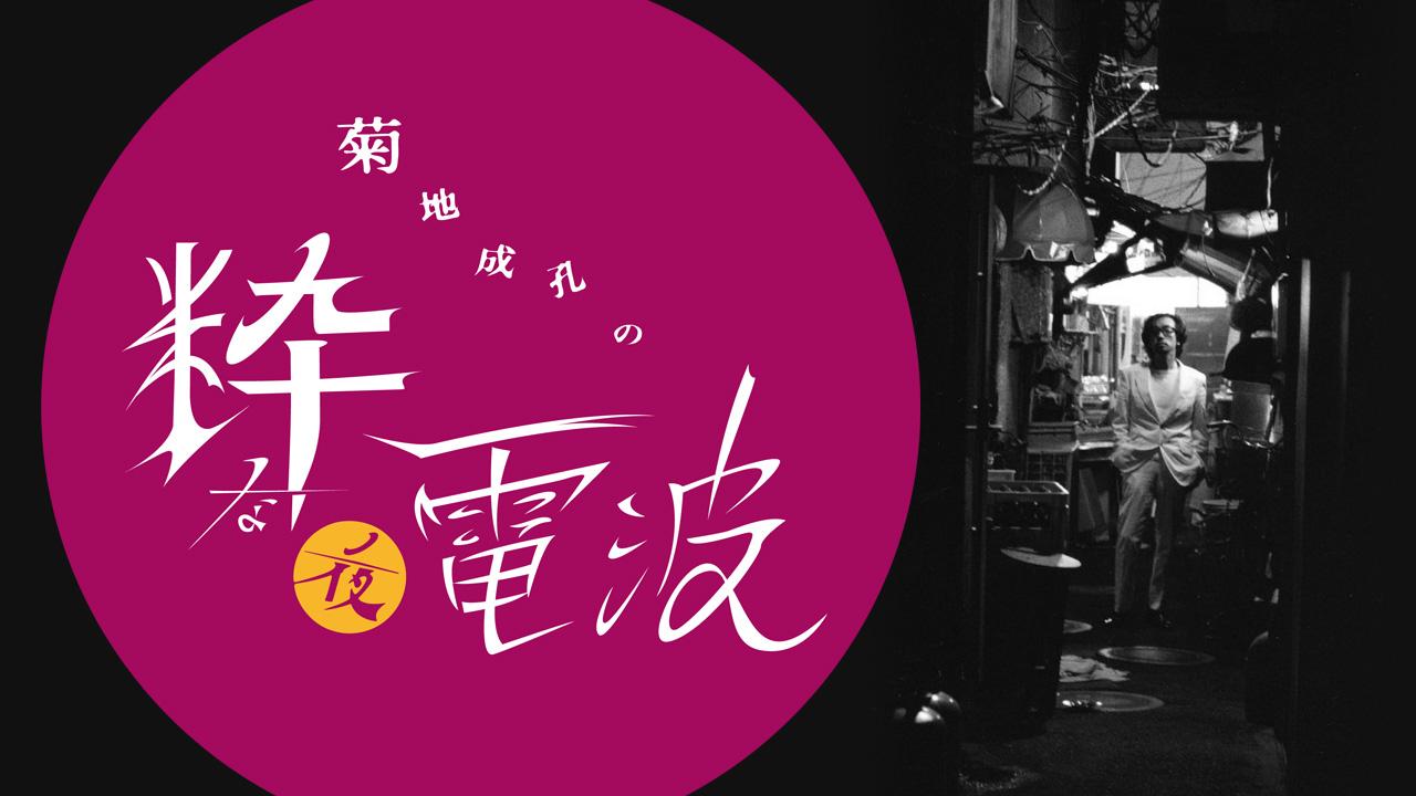 TBSラジオ 菊地成孔の粋な夜電波presents「リアルジャズバー<菊>」Vol.2