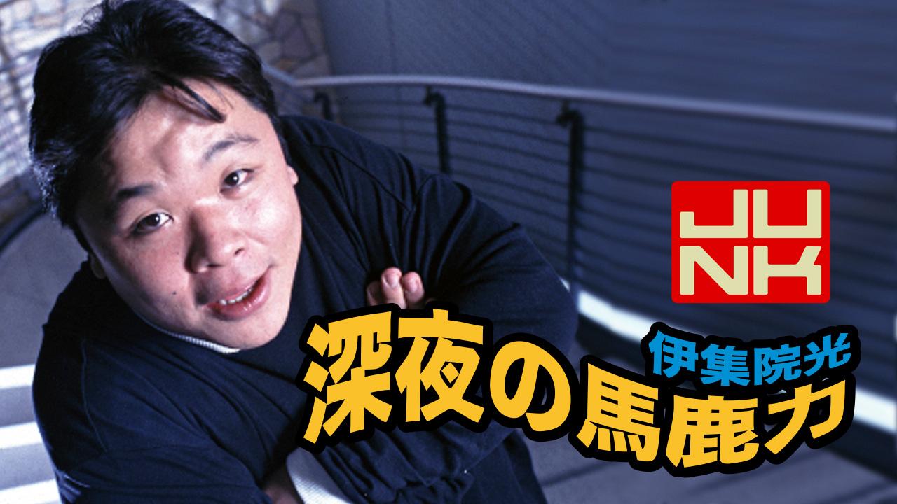 伊集院光さんの深夜ラジオが面白すぎる。はがき職人が優秀すぎる!