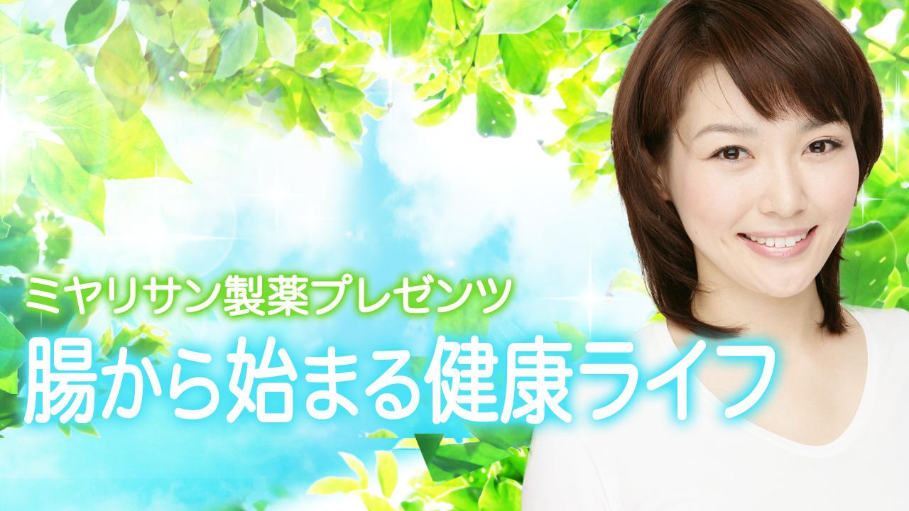 ミヤリサン製薬プレゼンツ腸から始まる健康ライフ|TBSラジオFM90 ...