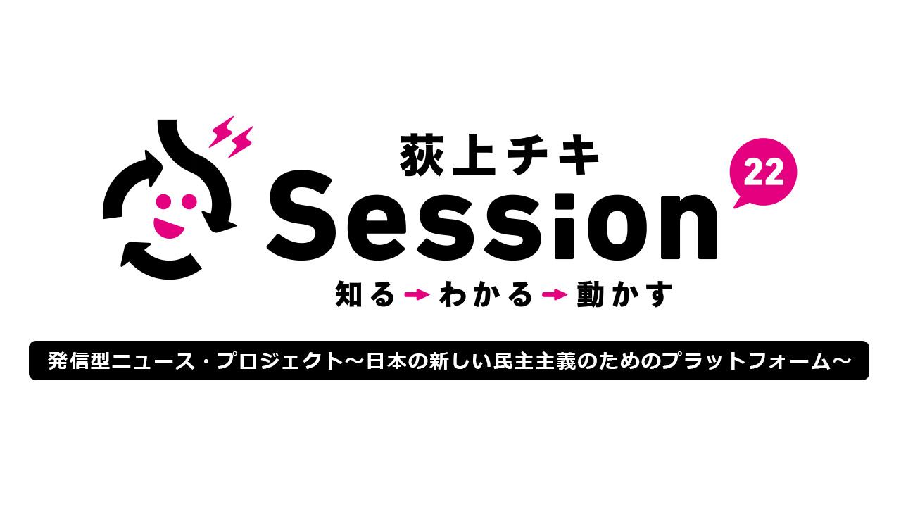 荻上チキSession-22|TBSラジオFM...