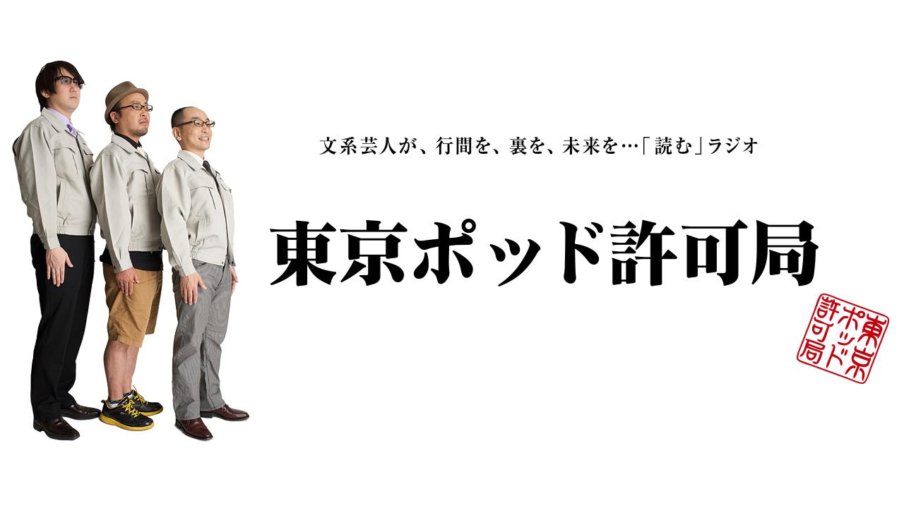 「東京ポッド」の画像検索結果