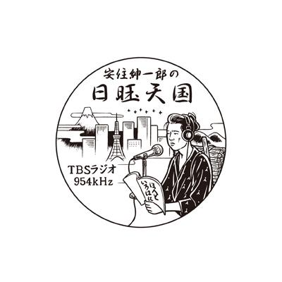 5月5日(日)安住紳一郎のTBSラジオクラウド~メッセージコーナー「愉快な子どもの話」