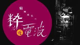 TBSラジオ「菊地成孔の粋な夜電波」in映画館