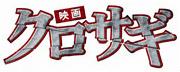 竹中直人 ~月夜の蟹~