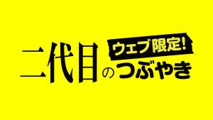 ライムスター宇多丸のウィークエンド・シャッフル