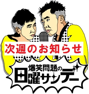 お知らせ(日曜サンデー)