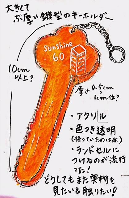 160307たまむすび(竹ガムキーホルダー)