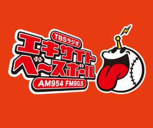 プロ野球中継、アルバイト募集のお知らせ!