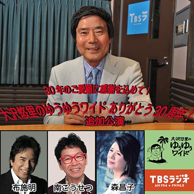 30年のご愛顧に感謝を込めて!大沢悠里のゆうゆうワイド ありがとう30周年!追加公演