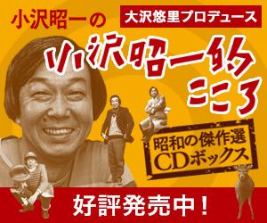 小沢昭一の小沢昭一的こころ」が、大沢悠里プロデュースによって復活しました!