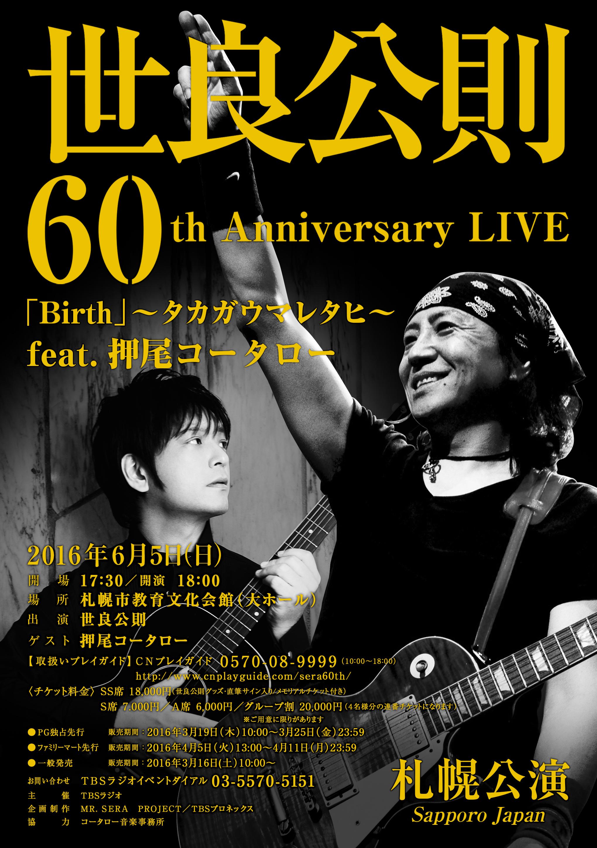世良公則 60th Anniversary LIVE「Birth」~タカガウマレタヒ~feat.押尾コータロー札幌公演