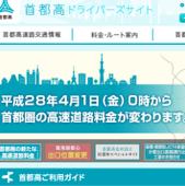現場にアタック(首都高速新料金)