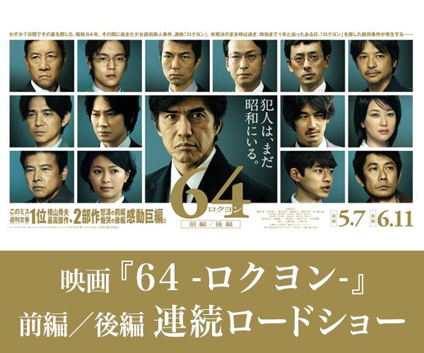 映画『64 -ロクヨン- 』前編 5/7(土)後編 6/11(土)より公開!