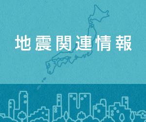 「熊本地震災害義援金」JNN・JRN共同災害募金のお知らせ