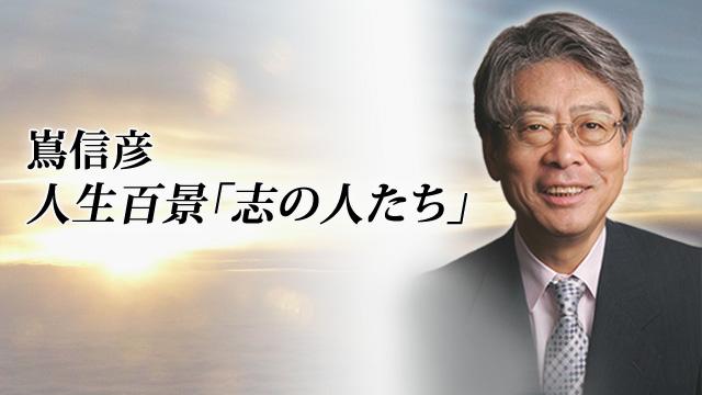 嶌信彦人生百景「志の人たち」 TBSラジオFM90.5+AM954~何かが始まる音 ...