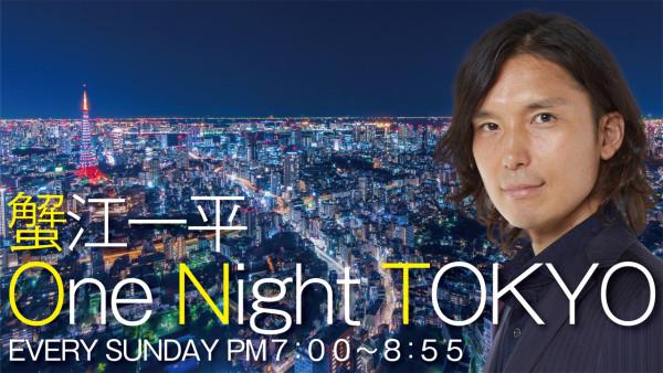 蟹江一平 One Night TOKYO