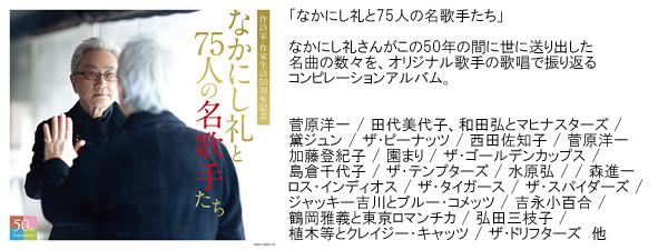 masaca_20160417_nakanishi8