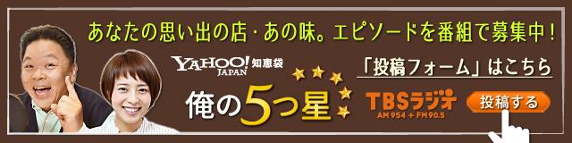Yahoo!知恵袋 俺の5つ星投稿フォーム