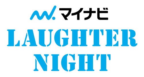 マイナビ Laughter Night オンエア争奪ライブ(公開録音)