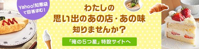 Yahoo!知恵袋『俺の5つ星』特設サイト [Yahoo! JAPAN (外部リンク) ]