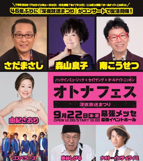 パックインミュージック×セイ!ヤング×オールナイトニッポン オトナフェス 深夜放送まつり