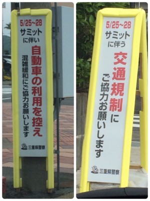 左が鳥羽駅付近。右が賢島内で見かけた看板