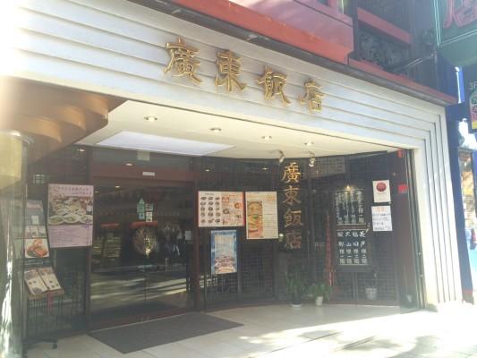 ▲イベント主催者の鐘さんのお店廣東飯店