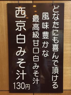 糀家の「西京白みそ汁」メニュー