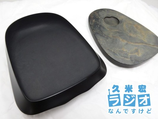 名倉鳳山作の硯