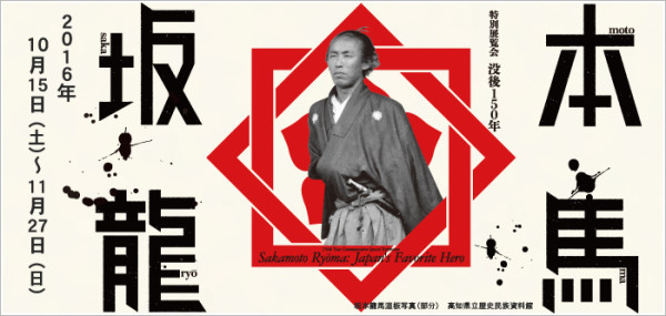 「没後150年 坂本竜馬」京都国立博物館HPから