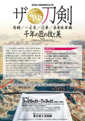 「ザ・刀剣 千年の匠の技と美」東京富士美術館公式HPから