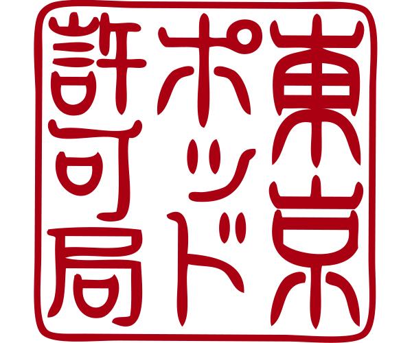 東京ポッド許可局『配信ポッド許可局』