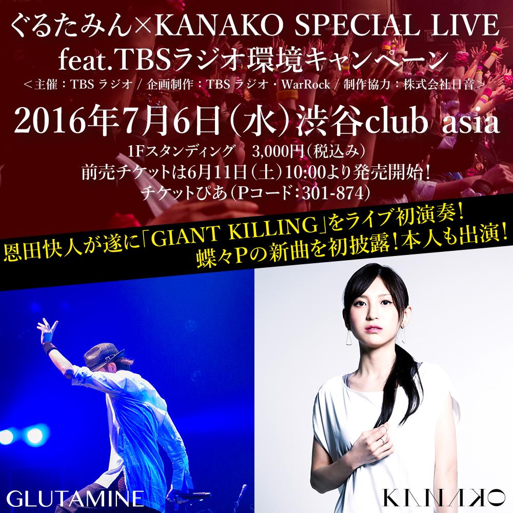 ぐるたみん×KANAKO SPECIAL LIVE feat.TBSラジオ環境キャンペーン
