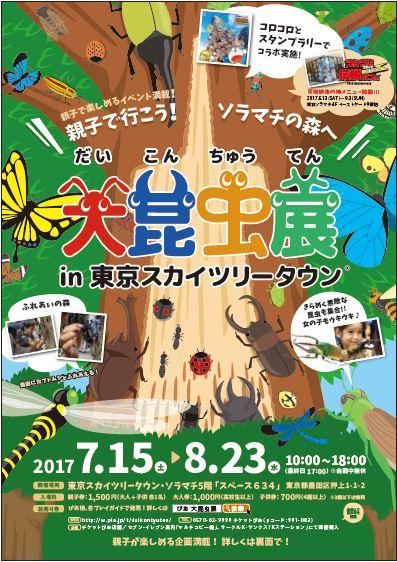 『大昆虫展』in東京スカイツリータウン
