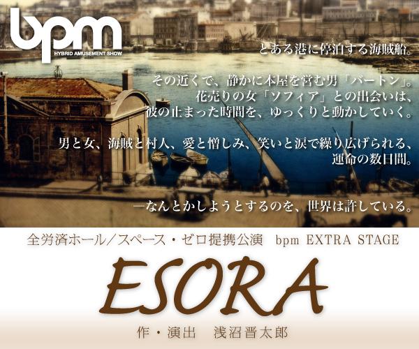 bpm_esora_banner