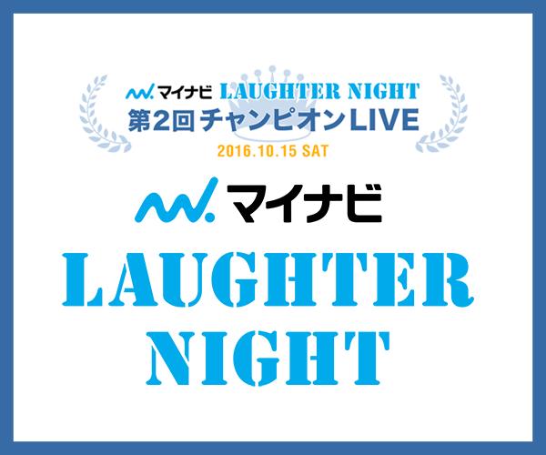 マイナビ Laughter Night ~第2回チャンピオンLIVE~